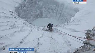 Смотреть онлайн Воронка на Ямале: уникальные кадры