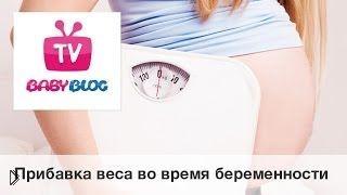 Смотреть онлайн Как происходит прибавка веса во время беременности