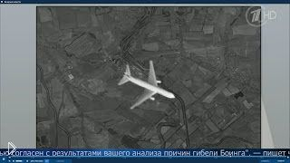 Смотреть онлайн Реактивный истребитель сбил Боинг-777