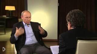 Смотреть онлайн Интервью В.В.Путина немецкому телевидению