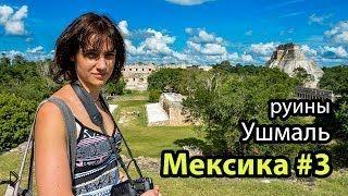 Смотреть онлайн Руины Ушмаль в Мексике, краткий обзор