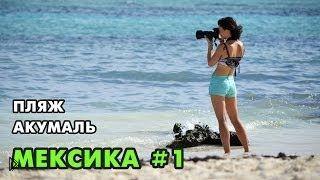 Пляж Акумаль и руины племен майя, Мексика - Видео онлайн