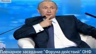 Смотреть онлайн Путин шутит на на форуме в прямом эфире