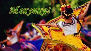 Смотреть онлайн Экзотический отдых в Мексике: что посмотреть