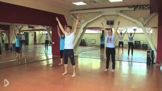 Смотреть онлайн Урок: обучение движениям современного танца
