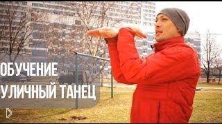 Смотреть онлайн Как научится танцевать уличные танцы
