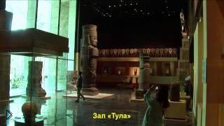 Смотреть онлайн Мехико, Национальный музей антропологии