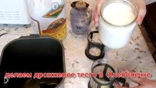 Рецепт вкусного теста для пирожков в хлебопечке - Видео онлайн