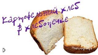Смотреть онлайн Рецепт приготовления вкусного картофельного хлеба в хлебопечке
