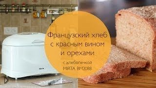 Смотреть онлайн Рецепт как испечь французский хлеб в хлебопечке