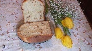 Смотреть онлайн Рецепт хлеба с изюмом в хлебопечке