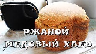 Смотреть онлайн Рецепт ржаного вкусного хлеба с медом и кофе