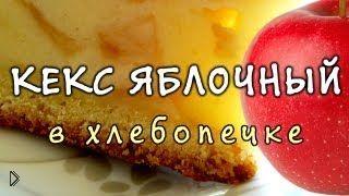 Смотреть онлайн Рецепт приготовления вкусного кекса с яблоками в хлебопечке