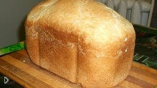 Смотреть онлайн Простой рецепт белого хлеба приготовленного в хлебопечке