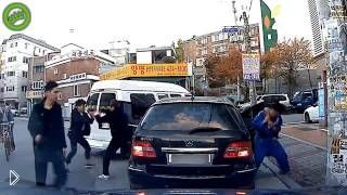 Шуточная драка на дороге Кореи - Видео онлайн