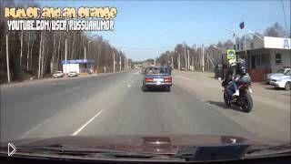 Смотреть онлайн Мотоциклист провел сотрудника ГИБДД