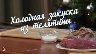 Смотреть онлайн Нежнейшая закуска из телятины: рецепт приготовления