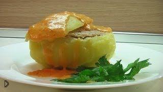 Рецепт фаршированного мясом картофеля - Видео онлайн