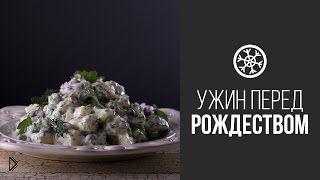 Смотреть онлайн Простой картофельный салат: готовим легко