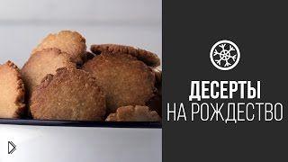 Смотреть онлайн Пошаговый рецепт имбирного печенья