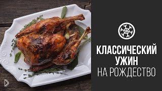 Рецепт индейки на Рождество - Видео онлайн