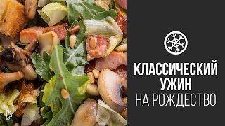 Смотреть онлайн Лисички и шампиньоны в одном салате