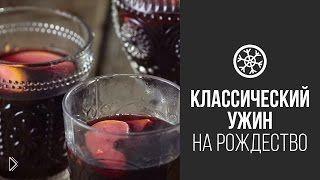 Пошаговый рецепт домашнего глинтвейна - Видео онлайн