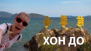 Смотреть онлайн Остров буддистов в окрестностях Нячанга