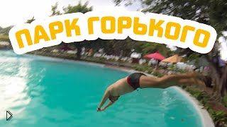 Смотреть онлайн Что посмотреть в Нячанге: бассейн в Парке Горького