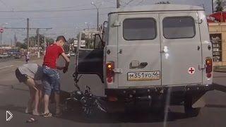 Смотреть онлайн Подборка: Аварии с участием скутеров