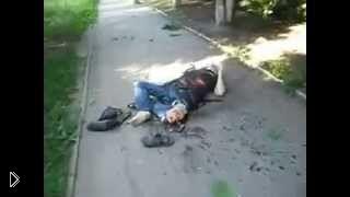Смотреть онлайн Разорванные тела местных жителей в Краматорске