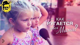 Смотреть онлайн Опрос детей: какие самые плохие слова говорила мама