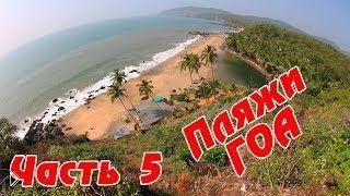 Смотреть онлайн Резюме лучших Южных и Северных пляжей Гоа