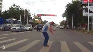Смотреть онлайн Подборка: Курьезы на пешеходном переходе