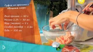 Смотреть онлайн Вводим мясо в рацион ребенка, несколько рецептов