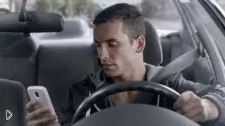 Почему опасно печатать СМС за рулем - Видео онлайн