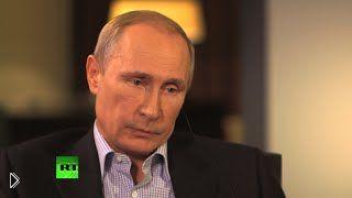 Полное интервью Владимира Путина об Украине 2014 год - Видео онлайн