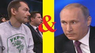 Смотреть онлайн Сильный ответ Путина на вопрос украинского журналиста