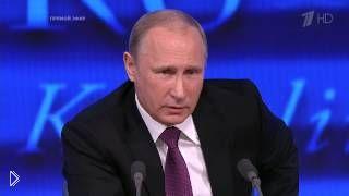 Смотреть онлайн Вопрос Путину про вятский квас от выпившего журналиста