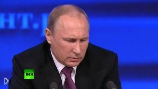 Смотреть онлайн Вопрос Владимиру Путину от грузинской журналистки