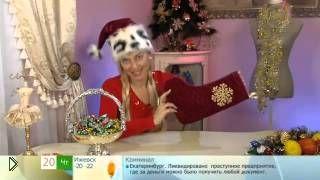 Смотреть онлайн Как сшить шапку деда Мороза и новогодний носок