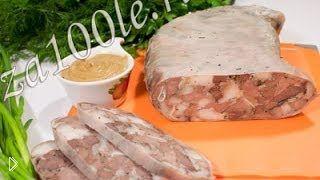Рецепт приготовления домашнего зельца из свинины - Видео онлайн
