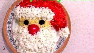 Смотреть онлайн Рецепт новогоднего салата «Дед Мороз»