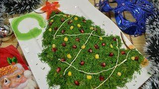 Смотреть онлайн Новогодний рецепт салата «Елочка»