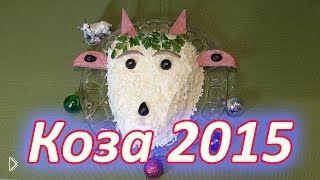 Оформление новогоднего салата в виде Козы - Видео онлайн
