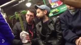 Два наркомана едут в метро и любуются цветком - Видео онлайн