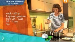 Смотреть онлайн Простые рецепты детского меню из тыквы и индейки