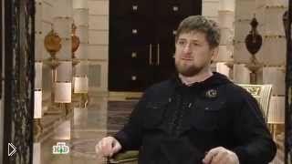 Смотреть онлайн Высказывание Кадырова о востоке Украины 2014 год