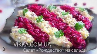 Смотреть онлайн Рецепт приготовления праздничного салата «Рождество»