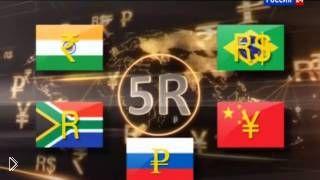 Страны БРИКС и их перспективы в мировой экономике - Видео онлайн